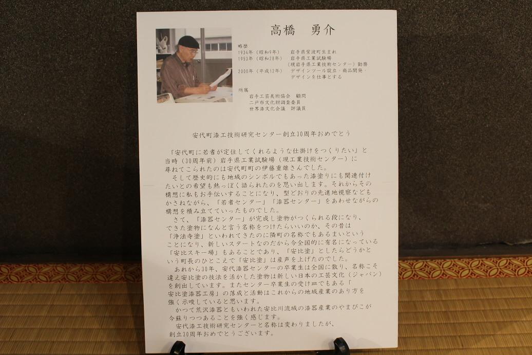 安代漆工技術研究センター30周年記念展45(2013.10.18)