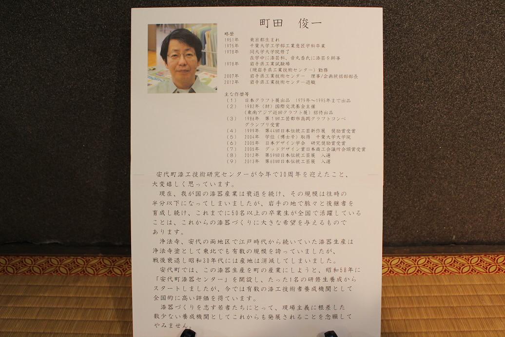 安代漆工技術研究センター30周年記念展46(2013.10.18)