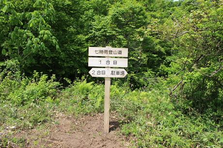 七時雨山開き22(2013.6.2)