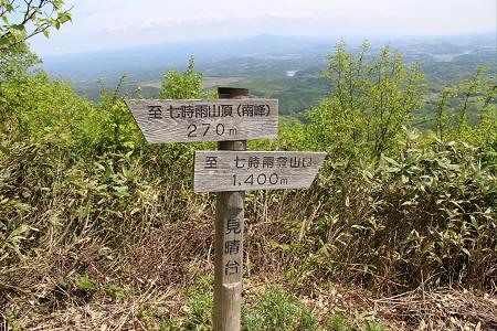 七時雨山開き85(2013.6.2)