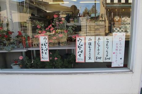 津志田菓子舗02(2013.6.2)