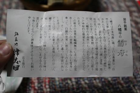 津志田菓子舗19(2013.6.2)