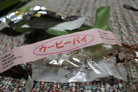 津志田菓子舗28(2013.6.2)