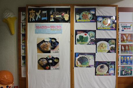 道の駅にしね02(2013.9.28)
