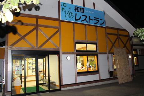 道の駅にしね03(2013.9.28)
