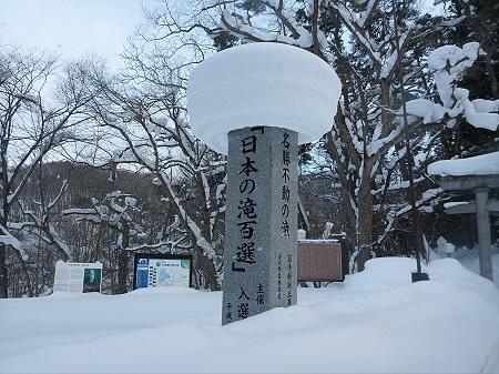 不動の滝へ!11(2013.1.30)