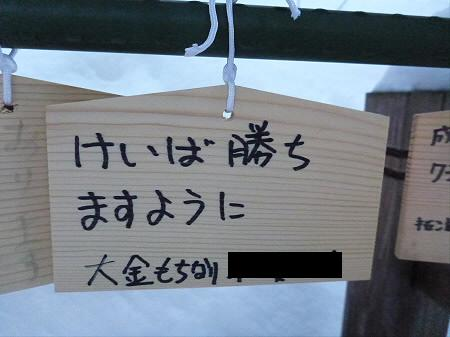 不動の滝へ!30(2013.1.30)