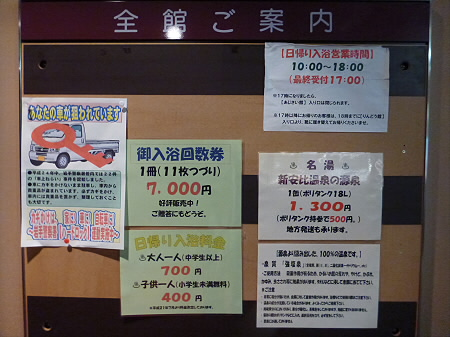 新安比温泉へ!16(2013.1.30)