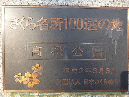 高松公園の桜02(2013.4.9)