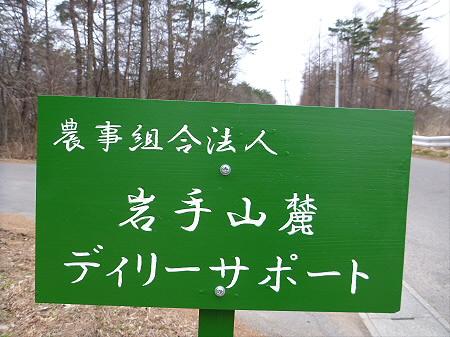 ぶらり上坊牧野09(2013.4.11)