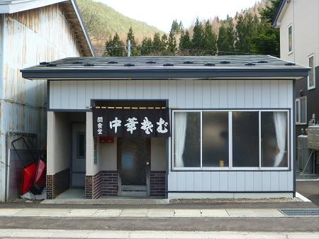 関食堂01(2013.4.15)
