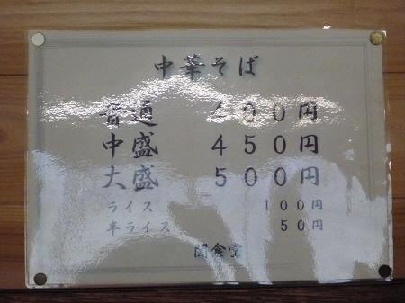 関食堂04(2013.4.15)
