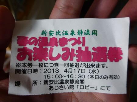 新安比温泉静流閣 春の温泉まつり13(2013.4.17)