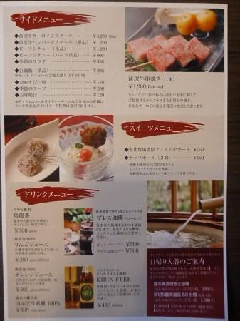 四季館彩冬29(2013.4.18)メニュー