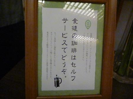 四季館彩冬24(2013.4.18)ハンバーグステーキランチ