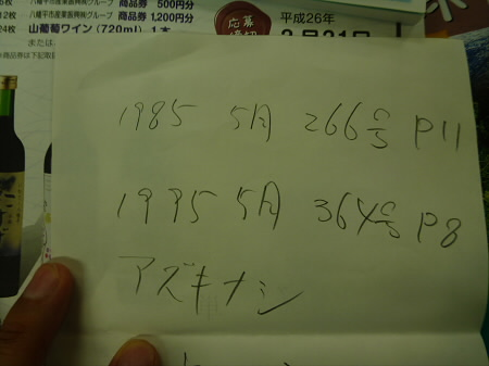 石割桜について05(2013.4.22)