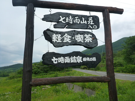 七時雨山荘茶居花のコーヒー03(2013.7.15)