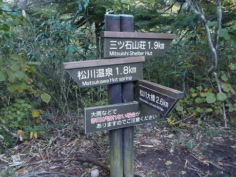 三ツ石紅葉35(2013.9.28)