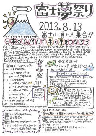 富士夢祭り2013