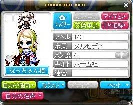 Maple130416_200424.jpg
