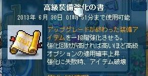 Maple130531_023511.jpg