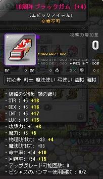 Maple130823_033653.jpg