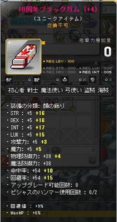 Maple130916_032307.jpg