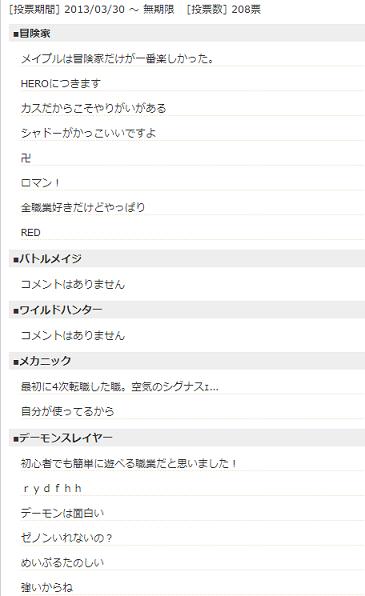 SnapCrab_NoName_2013-10-9_5-58-8_No-00.png