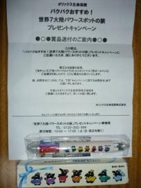 7色バクバクのイラスト入りオリジナル7色ボールペン