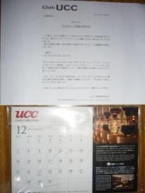 UCC 卓上カレンダー