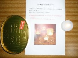 ゴージャス開運ティッシュ&クリスマス専用LEDキャンドル