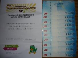 JTB旅行券(10000塩分)