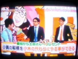 土田晃之&おぎやはぎ