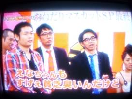 品川庄司&おぎやはぎ