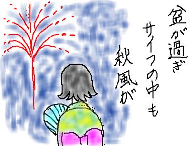 snap_mariyakko_201380203838.jpg