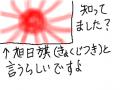 snap_mariyakko_20138141511.jpg
