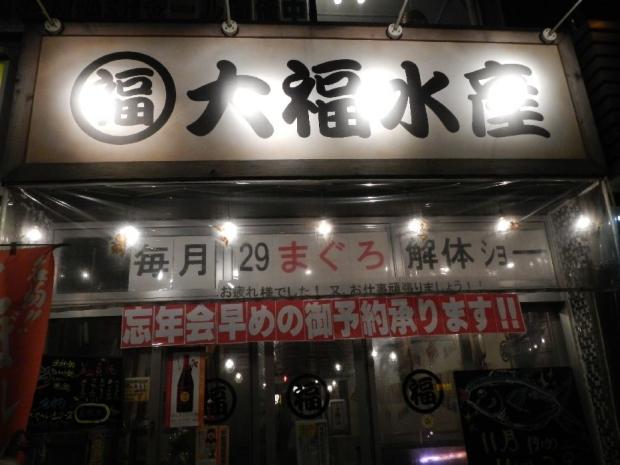 大福水産@本蓮沼 (1)