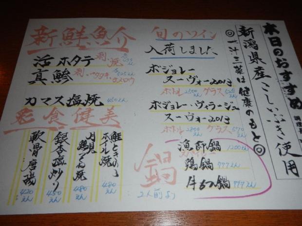 大福水産@本蓮沼 (2)