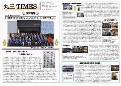 016-1丸三タイムズ2013年1月号