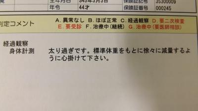 kennkou044.jpg