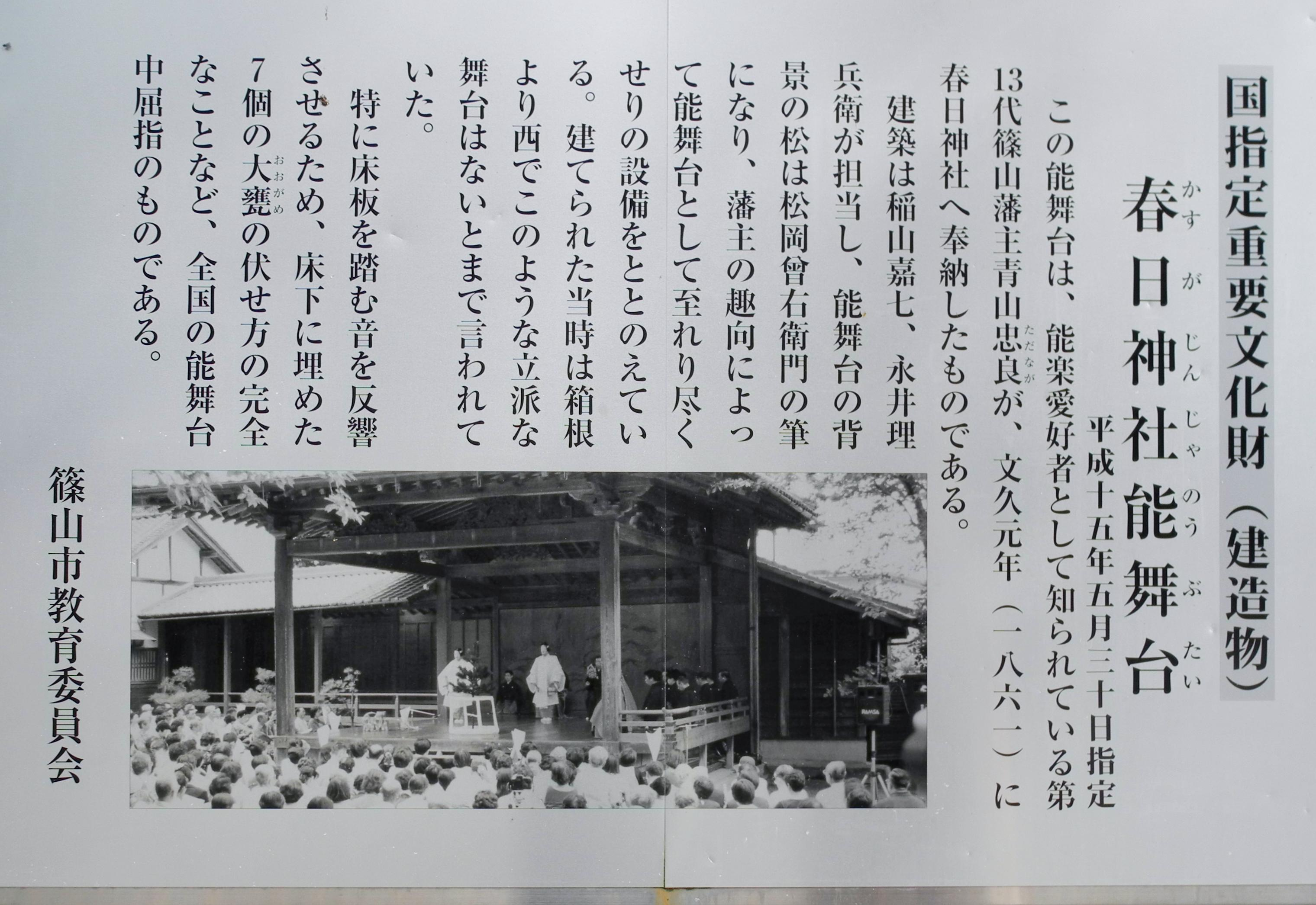 a5春日神社能舞台1