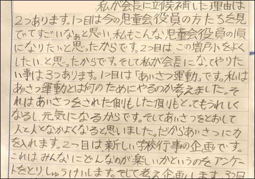 校長日記 ~生き生き増戸小~
