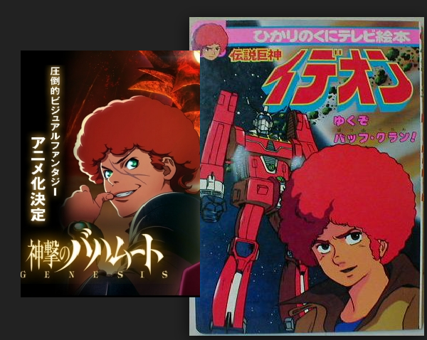 ideon.png