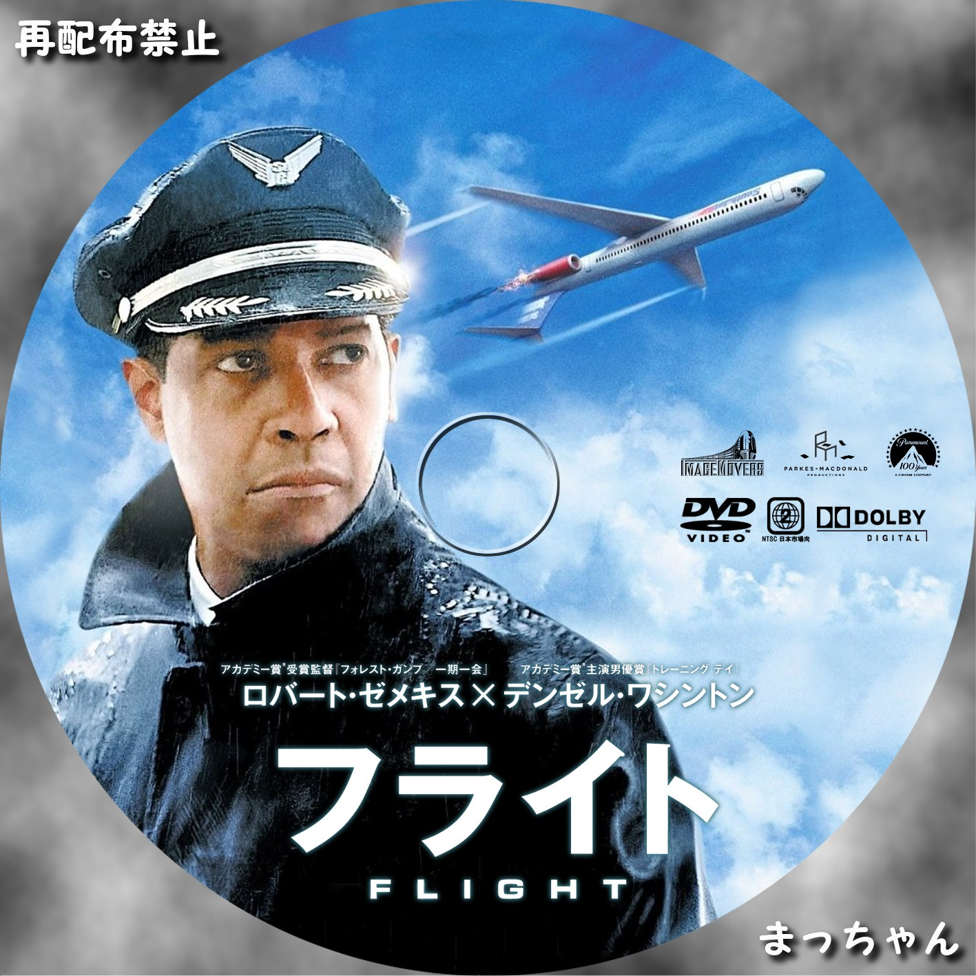 フライト まっちゃんの☆自作DVD...