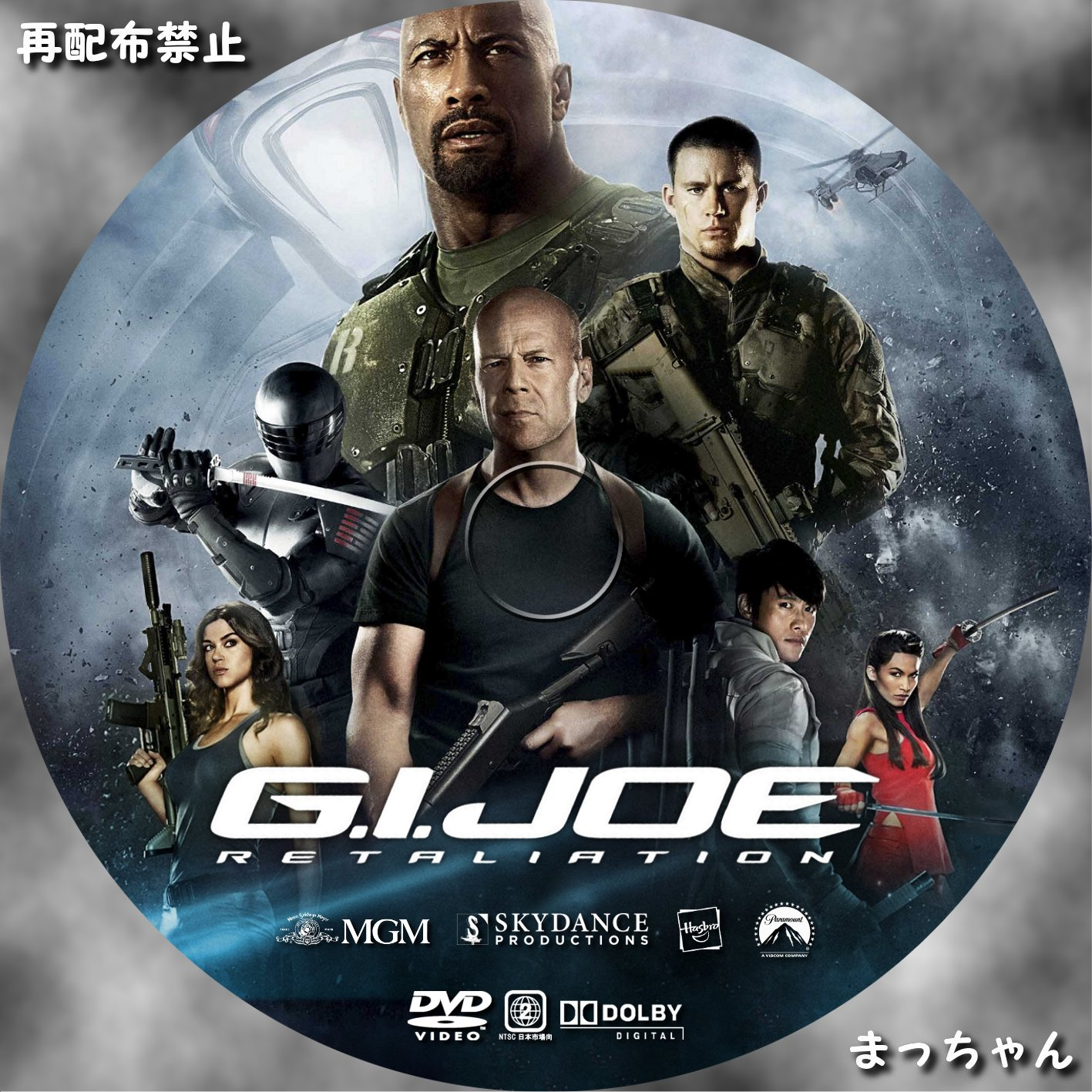 Gi joe dvd coupon