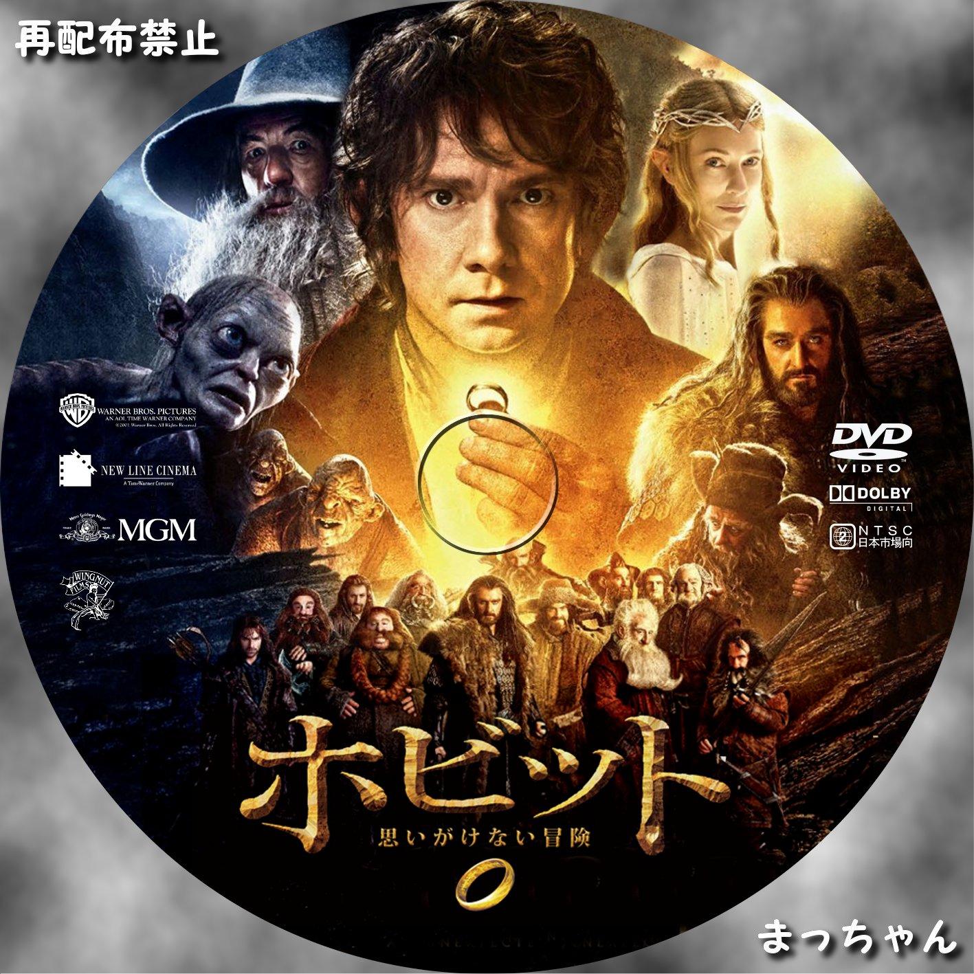 THE HOBBIT AN UNEXPECTED JOURNEY 01 jpgThe Hobbit An Unexpected Journey Dvd