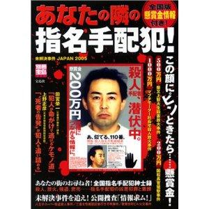 FBI指名手配犯に日本人女性が多い!ハーグ条約絡みの誘拐が原因!