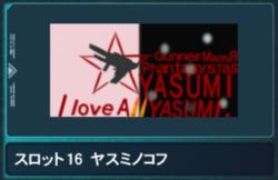 yasumisa.png