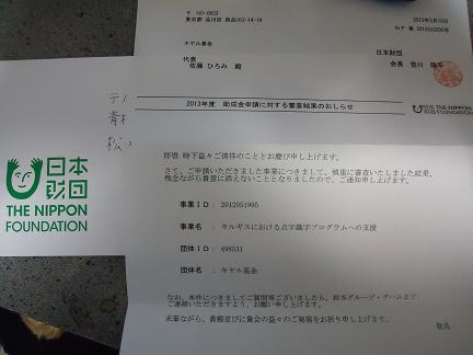 日本財団結果
