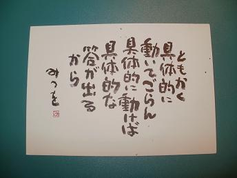 相田みつを詩